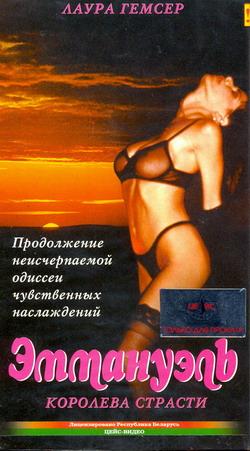 Порно трекер с переводом эммануэль арсан